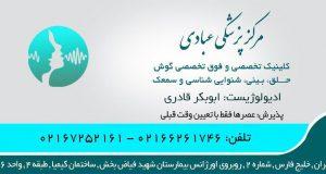 مرکز پزشکی عبادی در تهران