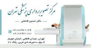 دکتر حسین قناعتی در تهران