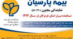 نمایندگی بیمه پارسیان جهرمی در بندرعباس