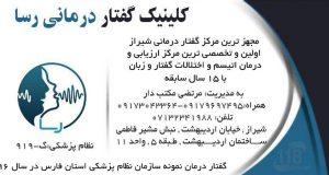کلینیک گفتار درمانی رسا در شیراز