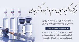 مرکز واکسیناسیون دام و طیور دکتر جامی در خواف