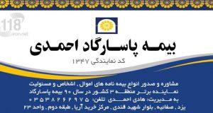بیمه پاسارگاد احمدی در یزد