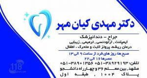 دکتر مهدی کیان مهر در مشهد
