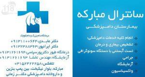 بیمارستان دامپزشکی سانترال در اصفهان
