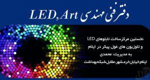 تابلو تبلیغات LED Art در ایلام