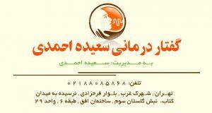 گفتار درمانی سعیده احمدی در تهران