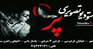 آتلیه پر در شاهین شهر