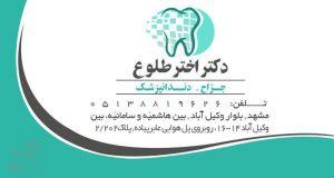 دکتر اختر طلوع در مشهد