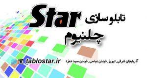 تابلوسازی star در تبریز