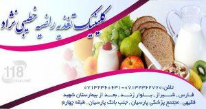 کلینیک تغذیه راضیه خطیبی نژاد در شیراز