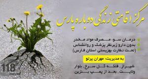 مرکز اقامتی زندگی دوباره پارس در شیراز