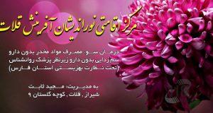 مرکز اقامتی نوراندیشان آفرینش قلات شیراز