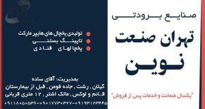 صنایع برودتی تهران صنعت نوین در گیلان