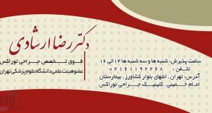 دکتر رضا ارشادی در تهران