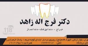 دکتر فرج اله زاهد در تهران