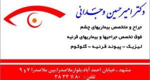 دکتر امیرحسین وجدانی در مشهد