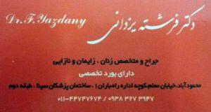 دکتر فرشته یزدانی در مازندران