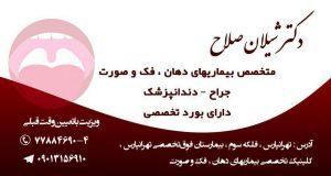 دکتر شیلان صلاح در تهران