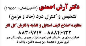 متخصص هومیوپات آرش احمدی