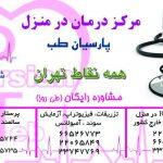 مرکز پارسیان طب درمان در منزل در تهران