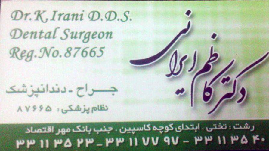 جراح و دندانپزشک ، دکتر کاظم ایرانی