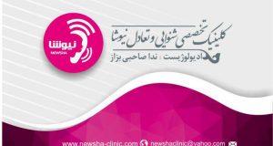 کلنیک تخصصی شنوایی و تعادل نیوشا در آبادان