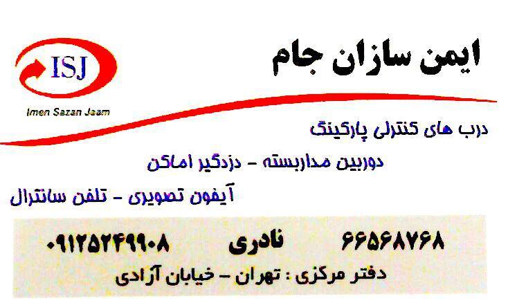 ایمن سازان جام در تهران