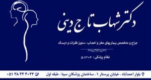 دکتر شهاب تاج دینی در مشهد