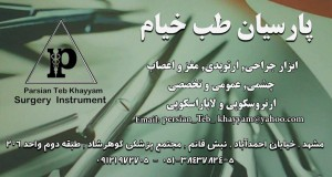 پارسیان طب خیام در مشهد
