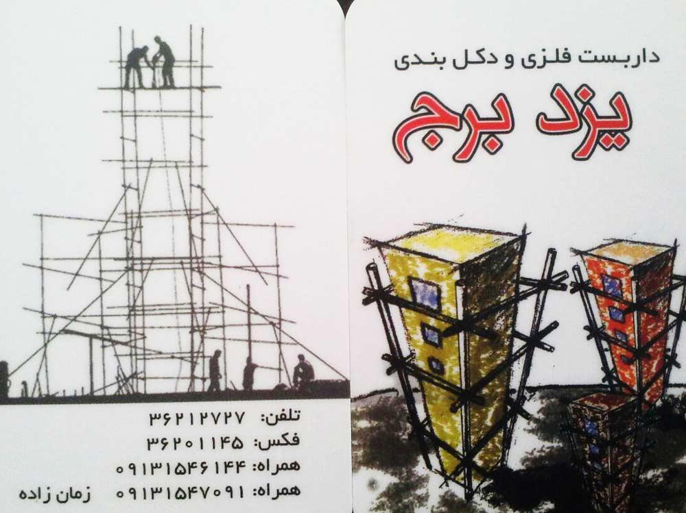داربست فلزی یزد برج در یزد
