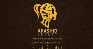 سالن زیبایی آراشید در مشهد