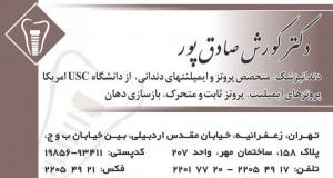 دکتر کوروش صادق پور در تهران