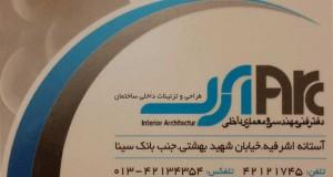 طراحی و تزئینات داخلی ساختمان گیلان در آستانه اشرفیه