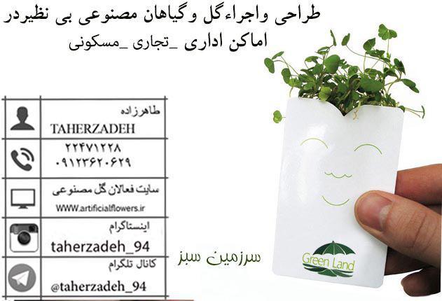 گل مصنوعی سرزمین سبز در تهران
