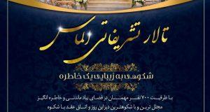 تالار تشریفاتی الماس افتتاح شد در تهران