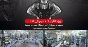 باشگاه بدن سازی امیر علی آبادی در تهران