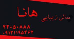 سالن آرایشی هانا در تهران