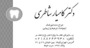 دکتر کامیار شاطری در تهران