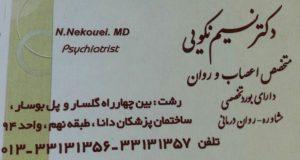 دکتر نسیم نکویی در رشت