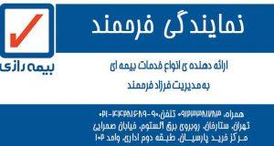 بیمه رازی نمایندگی فرحمند در تهران