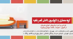گروه معماری و دکوراسیون داخلی قصر باهیه در تهران