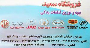 لوازم یدکی خودروهای چینی در تهران