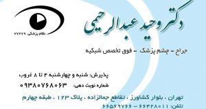 دکتر وحید عبدالرحیمی در تهران