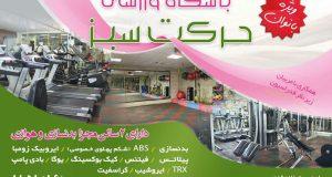 باشگاه ورزشی حرکت سبز در تهران