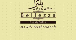 سالن زیبایی بلتزا در تهران