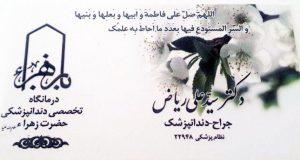 کلینیک دندانپزشکی تخصصی حضرت زهرا(س) در تهران