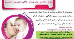 دکتر الهام قنبری جلفایی در اصفهان