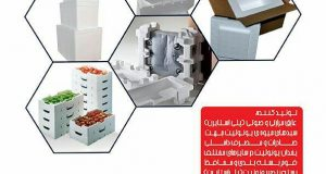 بسته بندی یونولیت و فوم و پلی استایرن در شیراز