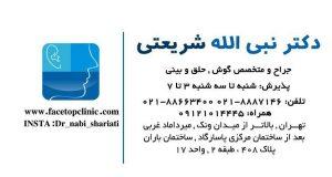 دکتر نبی الله شریعتی در تهران