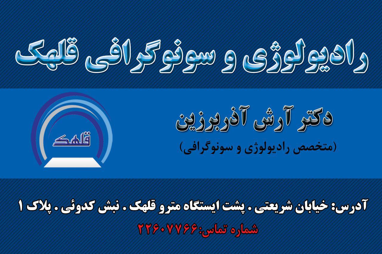 دکتر آرش آذربرزین در تهران